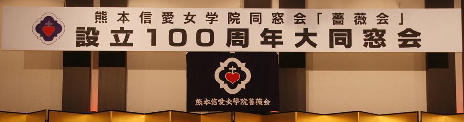 同窓会設立100周年